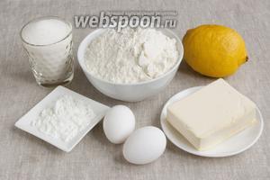 Подготовить основные продукты — лимон, муку, сахар, сливочное масло, яйца, крахмал.