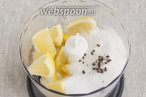 Лимон без цедры нарезать крупными кусочками, удалить все семена. Поместить в блендер ломтики лимона, добавить сахар и содержимое коробочек кардамона (можно потолочь). Измельчить всё вместе.