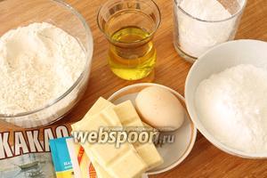 Необходимые ингредиенты для выпечки: мука, сахарная пудра, яйцо, крахмал, масло сливочное и оливковое, белый шоколад, разрыхлитель и ванильный сахар.