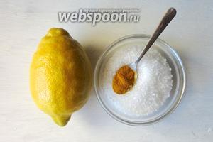 Для приготовления лимонной соли нам понадобится: соль морская, куркума, сок и цедра половинки лимона.