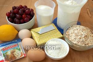 Для приготовления пирога нам понадобятся такие продукты: мука пшеничная, овсяные хлопья не требующие варки, сахар, сливочное масло, яйца, разрыхлитель, ванилин, кокосовая стружка, лимон и вишня.