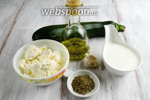 Чтобы приготовить крамбл, нужно взять кабачок, творог, чеснок, масло оливковое, сливки 33%, прованские травы, соль.