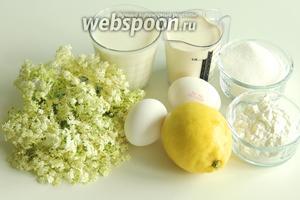 Подготовим ингредиенты: свежесобранные зонтики соцветий бузины чёрной, лимон для цедры, яйца — только желтки, молоко, сливки жирностью не менее 35%, сахар и кукурузный крахмал.