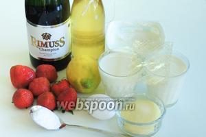 Подготовим ингредиенты: свежая клубника, яйца для желтков, лимон, сливки жирностью не менее 35%, молоко, творог 0%, сект или безалкогольное шипучее вино,  сироп соцветий бузины чёрной , сахарная пудра, манная крупа, желатин.