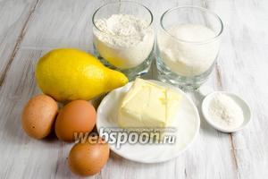 Чтобы приготовить кекс, необходимо взять масло сливочное, сахар, яйца, муку, разрыхлитель, лимон.