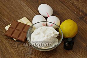 Для приготовления японского чизкейка-суфле нам понадобятся сыр Маскарпоне или Филадельфия, белый и молочный шоколад, яйца, лимон, экстракт ванили.