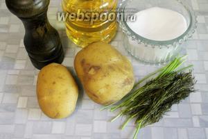 Для приготовления блюда взять молодой картофель, масло, соль, перец, укроп (подсушенный или розетки).