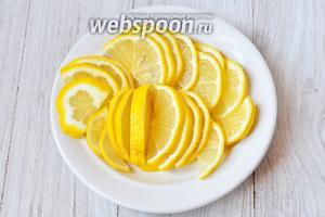 Лимон промываем и нарезаем тонкими полукольцами.