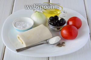 Для приготовления лепёшки из слоёного теста нам понадобится: слоёное тесто, мука, оливковое масло, помидоры, оливки, лук, соль, чёрный молотый перец.