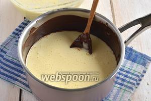 В шоколадную массу частями вводить яичную, акуратно размешивая.