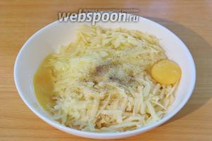 К картофелю добавить яйца, соль и перец.