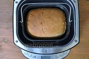 По окончании программы открыть крышку  и вынуть готовый хлеб.