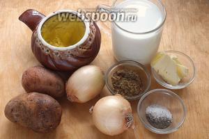 Подготовьте необходимые ингредиенты: картофель, молоко, масло топлёное, масло сливочное, лук,  соль, перец и баварскую горчицу.
