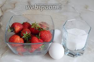 Для приготовления клубничного самбука нам нужны: сахар, 2 яичных желтка, свежая клубника (можно заменить замороженной) и желатин (у меня в пластинах, но в гранулах тоже отлично подойдёт).