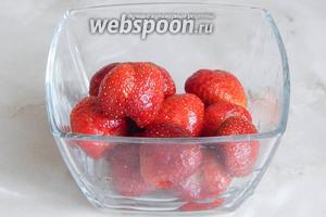 Свежие ягоды освобождаем от плодоножек, моем и обсушиваем. Замороженные предварительно разморозим.