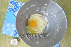 Добавить яйцо и перемешать.