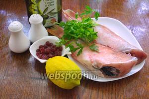 Для приготовления окуня нам нужно: сам окунь, соль, перец, лимон, петрушка, вяленая вишня, растительное (оливковое) масло, лук репчатый, перец чёрный молотый.