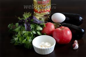 Для приготовления закуски из баклажан нам понадобятся баклажаны, помидоры, чеснок, зелень, яйцо, майонез, масло растительное/