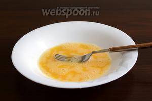 Яйцо взбить вилкой и хорошо посолить, так как баклажаны мы не солим.
