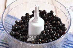Поместить смородину в чашу кухонного комбайна (насадка — «металлический нож»).
