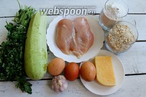 Для приготовления на понадобится следующий набор продуктов: кабачок, куриное филе, зелень, яйца сырые, мука с разрыхлителем, овсяные хлопья быстрого приготовления, сыр твёрдый, чеснок и соль.