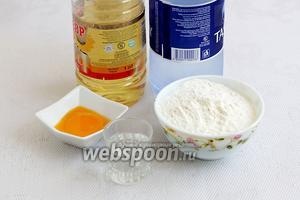 Для приготовления теста нам необходимо взять муку, минеральную газированную воду, желток, водку, растительное масло, соль и щепотку сахара.