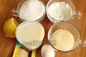 Для кекса нужны мука, манная крупа, сахар, яйца, разрыхлитель, ванилин, лимонный сок. Для сиропа: молоко и сахар.