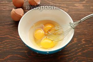 Яйца хорошо взбить.