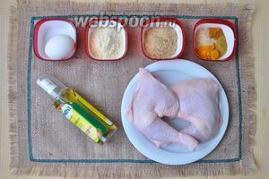 Приготовим куриные окорочка, лучше купить крупную курицу и отрезать окорочка, чем покупать части птицы. Состав для панировки: панировочные сухари, кукурузная мука, карри, куркума, перец, оливковое масло, соль, яйцо.