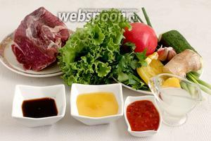 Для приготовления блюда возьмём говяжью вырезку, листья салата, помидор, петрушку, зелёный лук, сладкий перец, огурец, лук репчатый, крахмал, чеснок, сок лимонный, имбирь свежий, масло растительное, соевый соус, аджику, мёд.
