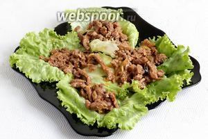 Выложить говядину на листья салата.