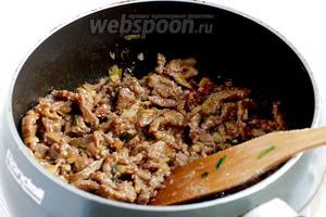 Помешивать быстро в течение ещё 3 минут, пока соус не загустеет. Мясо готово.