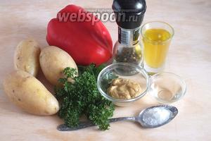 Подготовьте ингредиенты для салата: отварной молодой картофель (охлаждённый), сладкий перец, зелень, горчица (1 ст. л.), соль, перец, уксус и ароматное нерафинированное подсолнечное масло.