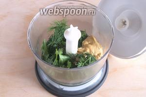Положите в блендер: зелень, горчицу, добавьте масло, соль, сахар и уксус. Поперчите.