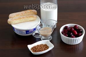 Для приготовления тирамису с вишней возьмём сыр Маскарпоне, сливки 35%, вишню свежую или замороженную без косточек, ликёр кофейный, печенье Савоярди, ванилин и сахарную пудру.