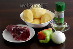 Для приготовления тушёного картофеля возьмём картофель, морковь, лук, перец сладкий, говядину, масло растительное или жир, специи по вкусу, соль.