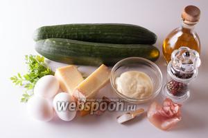 Нам потребуются: 2 огурца, ветчина, майонез, растительное масло, петрушка, сыр, 3 яйца, чеснок, перец, соль.