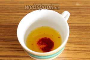 Сначала приготовим настой шафрана. Ниточки шафрана положить в маленькую фарфоровую кружку и залить горячей водой (4-5 ст. л.). Накрыть чем-нибудь, чтобы драгоценный аромат не улетучился, и оставить так на 20 минут.