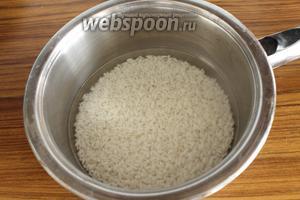 Рис промыть от мути. Хорошо бы его предварительно замочить в тёплой воде на 15-20 минут (не солёной!). За это время рис набухнет, размягчится и при варке сварится быстрее.