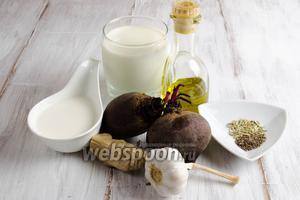 Чтобы приготовить соус, необходимо взять небольшого размера свёклу, часть корня имбиря, чеснок, розмарин и тмин, молоко и сливки 20 %, соль.