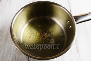 В сотейнике разогреть масло. Высыпать перетертые в ступке пряности. Обжарить их в течение 3-5 минут, помешивая для раскрытия аромата. Остудить.