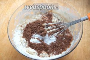 Смешайте в другой миске сухие ингредиенты: какао, сахар, муку, разрыхлитель.