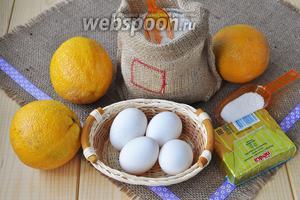 Для приготовления потребуются апельсины не менее 500 гр чистого веса без шкурки и плёнок. Мука, сахар, яйца (желтки), ликёр, сгущённое молоко, масло.