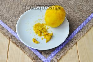 Приготовим апельсиновую пропитку. Натрём 2 столовых ложки цедры апельсиновой.
