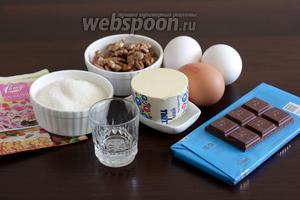 Для приготовления кекса возьмём яйца, шоколад, сахар, орехи грецкие, ром светлый, масло сливочное, ванилин, разрыхлитель. Все продукты должны быть комнатной температуры. Форма 18 см.