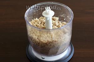 Орехи слегка поджарить и смолоть в блендере до мелкой крошки.