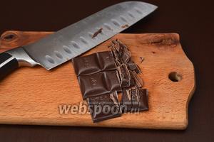 Шоколад порезать.