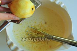 Вливаем взбитые сливки в творог. Отделяем цедру лимона и так же добавим. Перемешаем.
