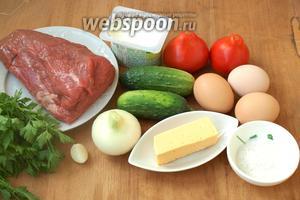 Подготовить продукты для приготовления салата: мясо, огурцы, помидоры, твёрдый сыр, яйца, лук, чеснок, йогурт, петрушку, соль и перец.