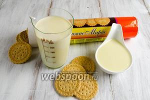 Чтобы приготовить десерт, нужно взять печенье «Мария», сливки 33%, сгущённое молоко.